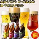 クラフトビール ビールギフト「富士桜高原麦酒選べる12本セット」金賞受賞のクラフトビール飲み比べ!地ビール【送料…