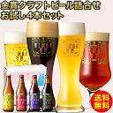 クラフトビール 金賞地ビール飲み比べセット:「富士桜高原麦酒お試し4本セット」【送料無料】【クラフトビール】【期…