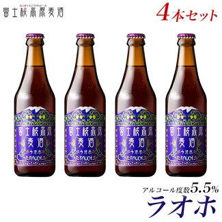 富士山の地ビール!「富士桜高原麦酒」ラオホ4本セット