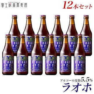 富士山の地ビール!「富士桜高原麦酒ラオホ12本セット」