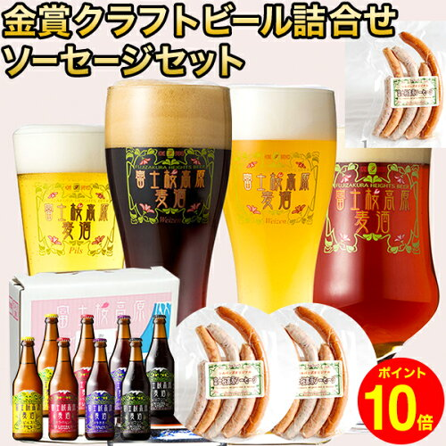 お歳暮 クラフトビール 詰め合わせ セット 敬老の日 ギフト 内祝い お返し 国産 ビール セット 食べ物 おつまみ...