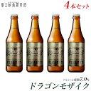 アメリカンホップ「モザイク」を使用した限定ビール「富士桜高原麦酒ドラゴンモザイク」4本セット