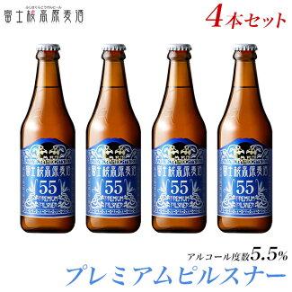 限定地ビール「プレミアムピルスナー」