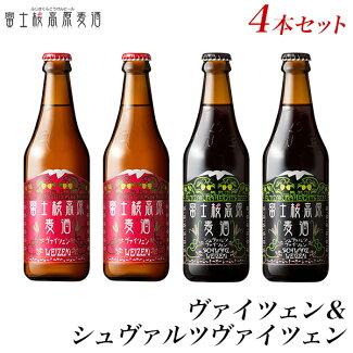 富士桜高原麦酒ヴァイツェンシュヴァルツヴァイツェン4本セット
