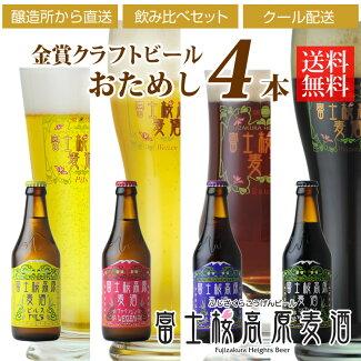 富士山の地ビール!送料無料「富士桜高原麦酒」おためし4本セット