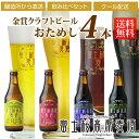 金賞地ビール飲み比べ:「富士桜高原麦酒お試し4本セット」【送料無料】【クラフトビール】【期間&初回限定】