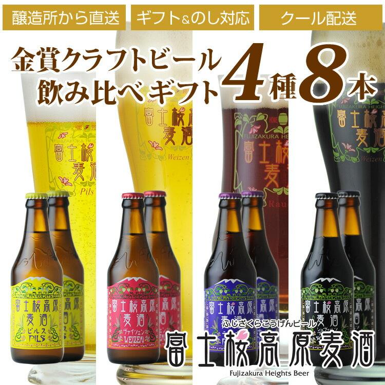 【ビールギフト】「富士桜高原麦酒4種8本セット」金賞受賞のクラフトビール飲み比べ!【地ビール】【楽ギフ_のし】【楽ギフ_のし宛書】