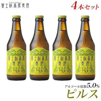 富士山の地ビール!「富士桜高原麦酒」ピルス4本セット