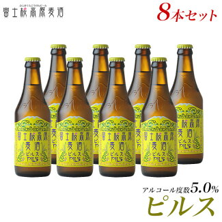 富士山の地ビール!「富士桜高原麦酒」ピルス8本セット