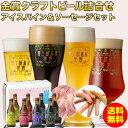 クラフトビール ビールギフト プレゼント「富士桜高原麦酒パーティー8本セット」地ビール飲み比べ&アイスバイン&ソ…