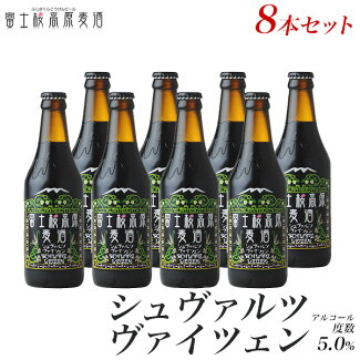 富士山の地ビール!「富士桜高原麦酒」シュヴァルツヴァイツェン8本セット