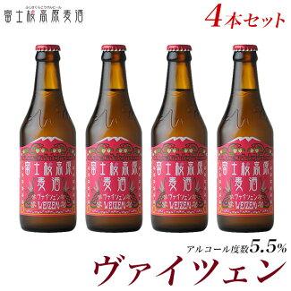 富士山の地ビール!「富士桜高原麦酒」ヴァイツェン4本セット