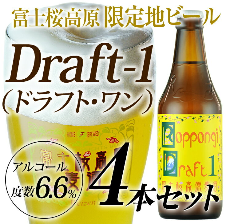 柑橘系ホップ由来の香りとフルーティなフレーバーが融合限定ビール「富士桜高原麦酒Draft-1(ドラフト・ワン)」4本セット