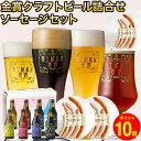 クラフトビール 詰め合わせ セット【ポイント10倍】【送料無料】「富士桜高原麦酒地ビール8本飲み比べ&ソーセージ2セ…