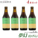 ライトで爽快な、当ブルワリー初のライ麦ビール!上面発酵とモルト由来のさわやかな酸味限定ビール「富士桜高原麦酒 …