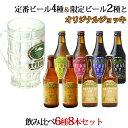 「季節のクラフトビール6種8本飲み比べセット」ジョッキ付き