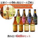 「季節のクラフトビール6種8本飲み比べセット」オリジナルグラス付き
