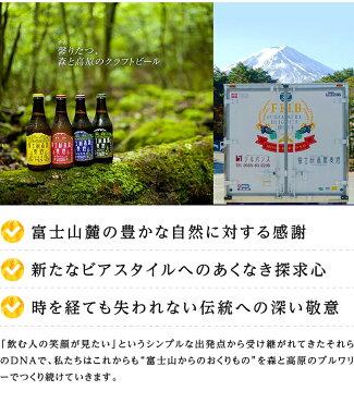 【オリジナルジョッキ付き】「富士桜高原麦酒季節のクラフトビール6種8本飲み比べセット&オリジナルジョッキ」