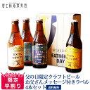 【早期割引価格:2,990円[送料無料]】「富士桜高原麦酒 父の日限定クラフトビール お父さんメッセージ付きラベル4本セット」父の日 2021