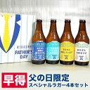 【早割特価延長中:2,990円[送料無料]】「富士桜高原麦酒 父の日限定クラフトビール お父さんメッセージ付きラベル4本…