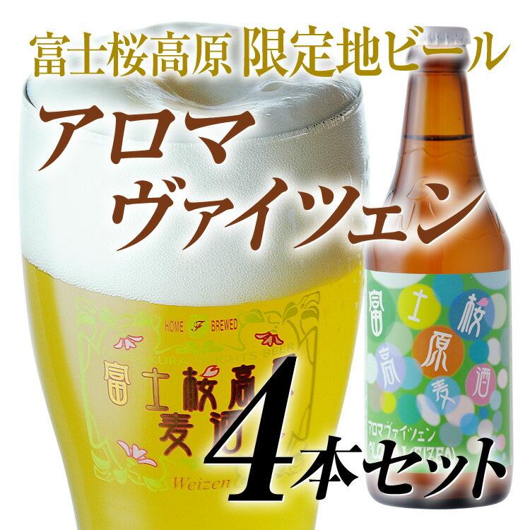ドイツ産ホップPerleとSmaragdの爽やかな香り!100セット限定醸造地ビール「富士桜高原麦酒アロマヴァイツェン4本セット」