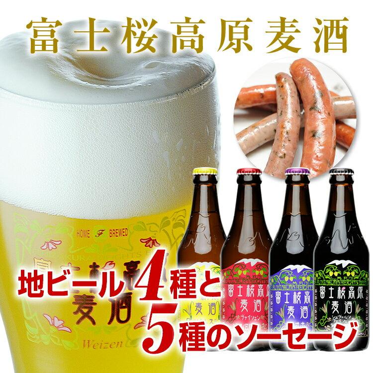 【ビールギフト】「富士桜高原麦酒よくばり4本セット」地ビール飲み比べ&5種ソーセージ【クラフトビール】【楽ギフ_のし】【楽ギフ_のし宛書】