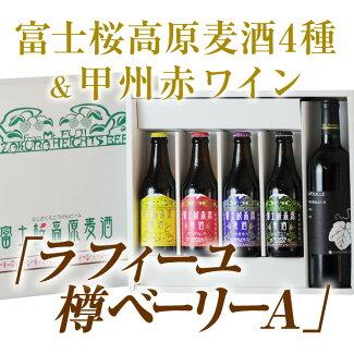富士桜高原麦酒4種とラフィーユ樽ベーリーA750ml