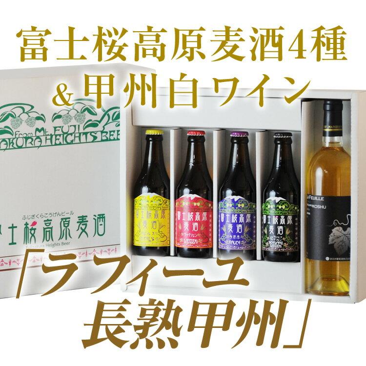 【ビールギフト】「富士桜高原麦酒4種とラ フィーユ 長熟甲州」【白ワイン】【楽ギフ_のし】【楽ギフ_のし宛書】