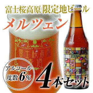 限定醸造ビール「富士桜高原麦酒メルツェン4本セット」