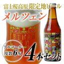 ◆4月21日[金] 18:00 販売開始!◆限定地ビール「富士桜高原麦酒メルツェン4本セット」