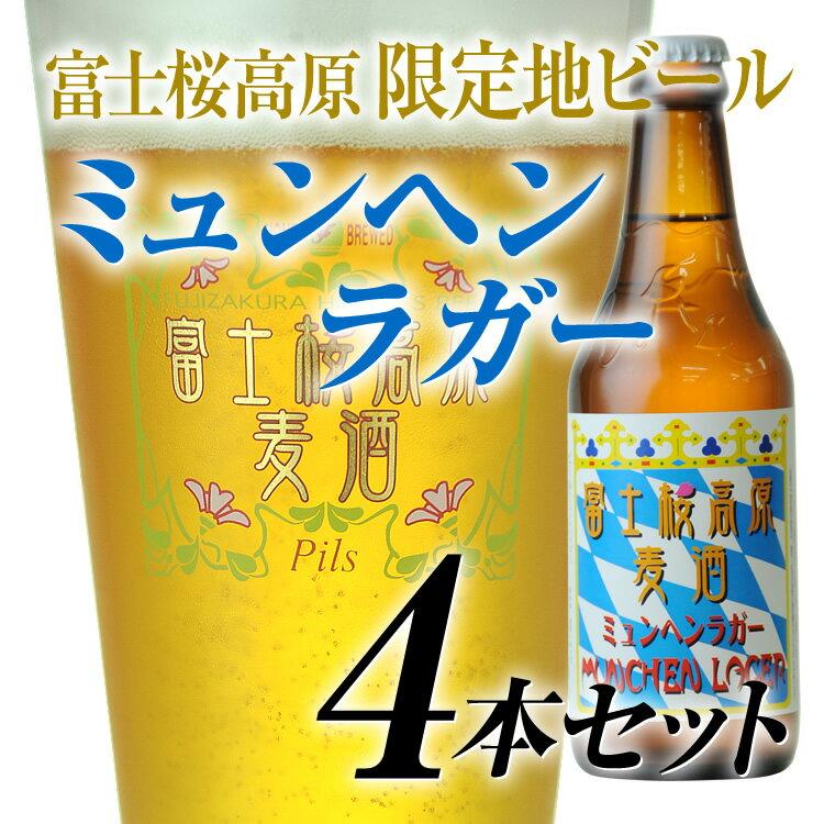 「ワールド・ビア・アワード」世界最高賞受賞!【クラフトビール】新鮮なモルトの風味とスパイシーなホップ「富士桜高原麦酒ミュンヘンラガー」4本セット