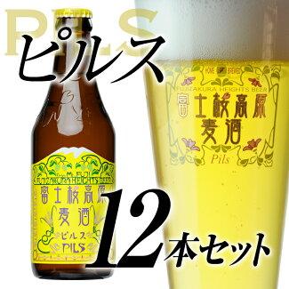 富士山の地ビール!「富士桜高原麦酒」ピルス9本セット