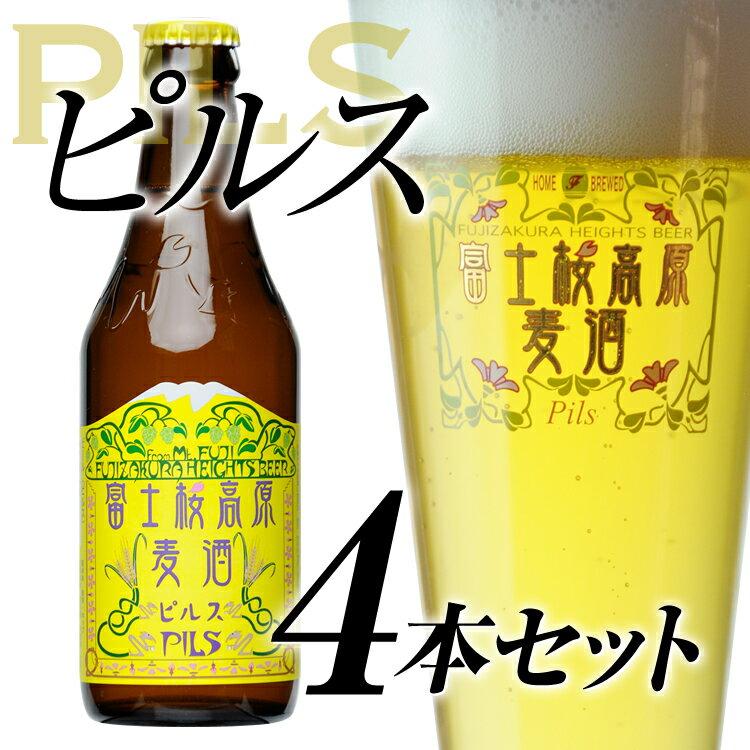 【ビールギフト】【お中元】地ビール「富士桜高原麦酒ピルス4本セット」【クラフトビール】【楽ギフ_のし】【楽ギフ_のし宛書】