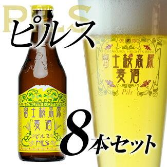 【ビールギフト】【お酒プレゼントお歳暮挨拶など】地ビール「富士桜高原麦酒ピルス8本セット」【クラフトビール】【楽ギフ_のし】【楽ギフ_のし宛書】