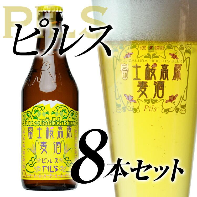【ビールギフト】地ビール「富士桜高原麦酒ピルス8本セット」【クラフトビール】【楽ギフ_のし】【楽ギフ_のし宛書】