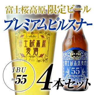【限定地ビール】富士桜高原麦酒史上最も苦いIBU=55!「富士桜高原麦酒プレミアムピルスナー」4本セット