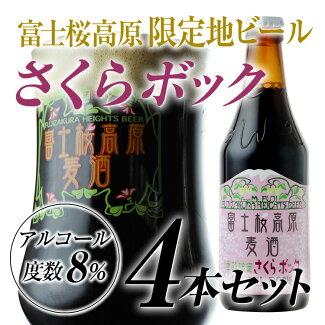 【地ビール】アルコール度数8%の長期熟成クラフトビール限定ビール「富士桜高原麦酒さくらボック4本セット」