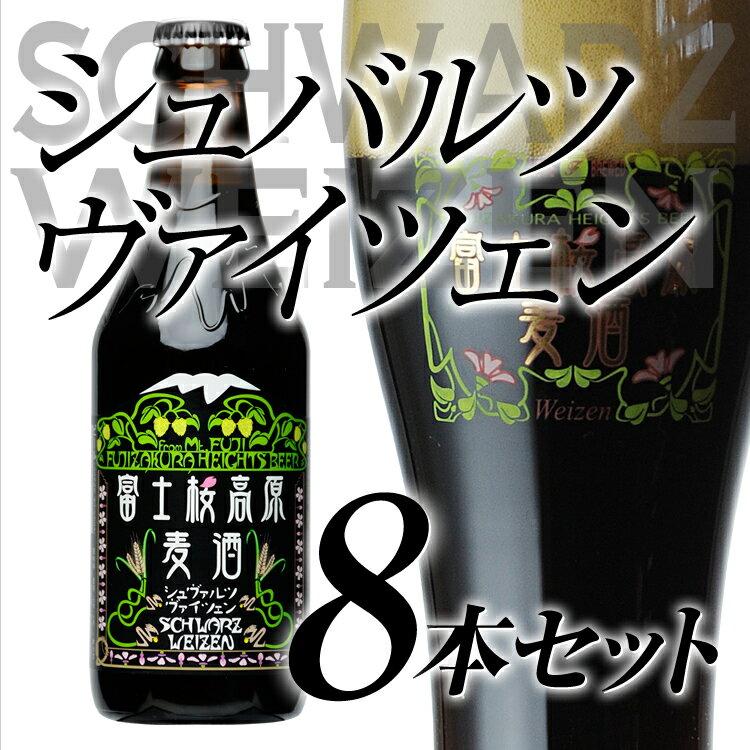 【ビールギフト】「富士桜高原麦酒シュヴァルツヴァイツェン8本セット」ギフト/贈り物に地ビール(黒ビール)!【クラフトビール】【楽ギフ_のし】【楽ギフ_のし宛書】