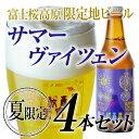 フルーティーな香りと爽快な苦味の融合!夏季限定醸造クラフトビール「富士桜高原麦酒サマーヴァイツェン4本セット」