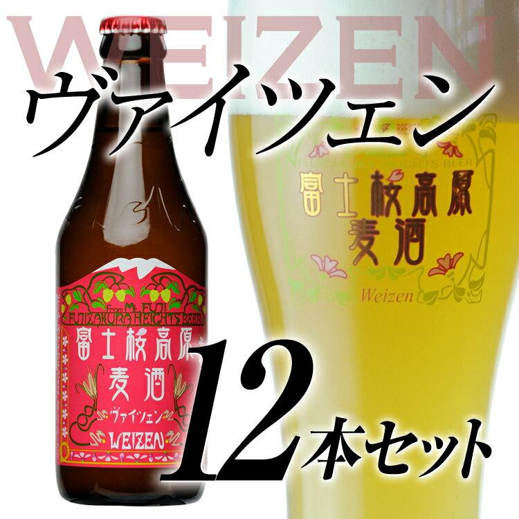 【ビールギフト】「富士桜高原麦酒ヴァイツェン12本セット」ギフトに金賞地ビールを【クラフトビール】【送料無料】【楽ギフ_のし】【楽ギフ_のし宛書】