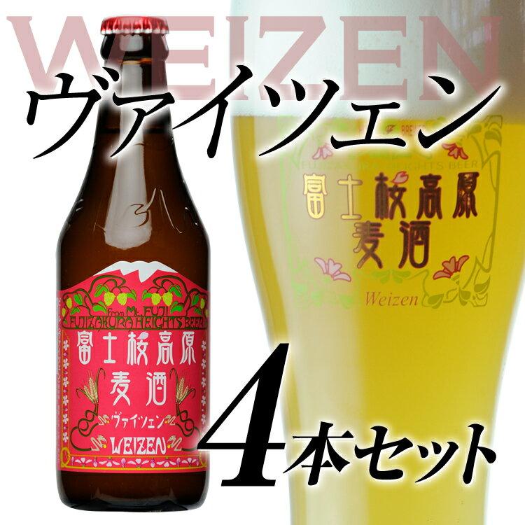 【ビールギフト】【お中元】地ビール「富士桜高原麦酒ヴァイツェン4本セット」【クラフトビール】【楽ギフ_のし】【楽ギフ_のし宛書】