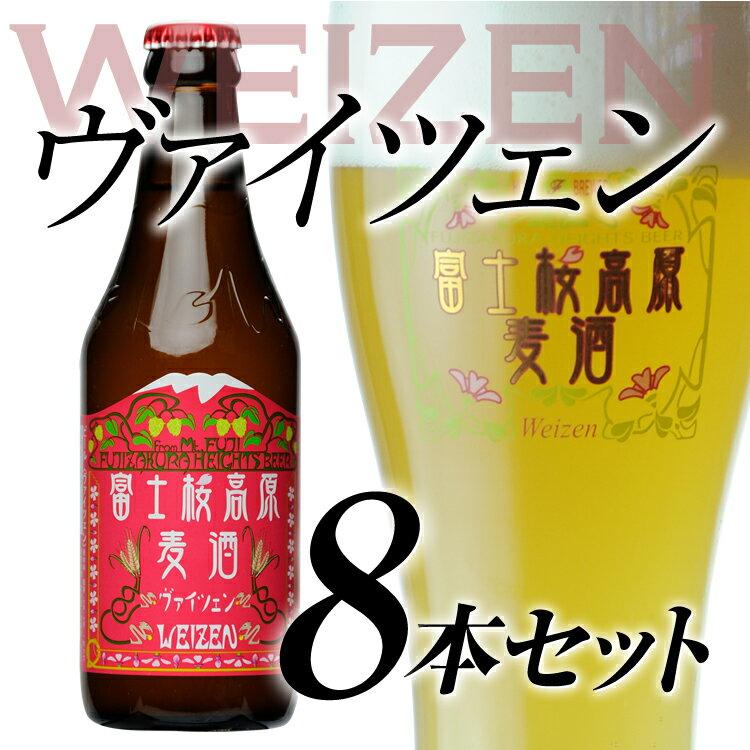 【ビールギフト】地ビール「富士桜高原麦酒ヴァイツェン8本セット」【クラフトビール】【楽ギフ_のし】【楽ギフ_のし宛書】