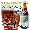 アルコール度数7.0% 冬季限定地ビール「富士桜高原麦酒ヴァイツェンボック4本セット」