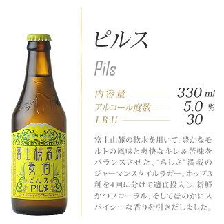 富士桜高原麦酒ピルス