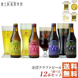 富士桜高原麦酒12本セット