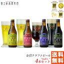 金賞地ビール飲み比べ:「富士桜高原麦酒お試し4本セット」【送料無料】【クラフトビール】【期間&初回限定】ビール …