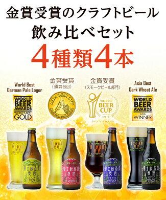 【ビールギフト】【お中元】「富士桜高原麦酒4種4本セット」金賞受賞のクラフトビール飲み比べ!【地ビール】【楽ギフ_のし】【楽ギフ_のし宛書】