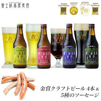 富士桜高原麦酒よくばり4本セット