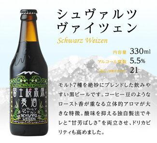 富士桜高原麦酒シュヴァルツヴァイツェン