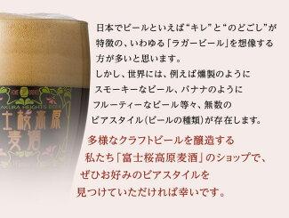 """【ビールギフト】【お中元】「富士桜高原麦酒""""超""""大盛り12本セット」地ビール飲み比べ&フード5種7パッケージ【クラフトビール】【送料無料】【楽ギフ_のし】【楽ギフ_のし宛書】"""